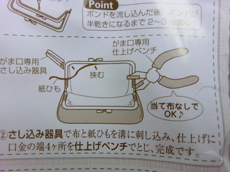 画像2: 【がま口専用】仕上げペンチ(メール便164円〜)